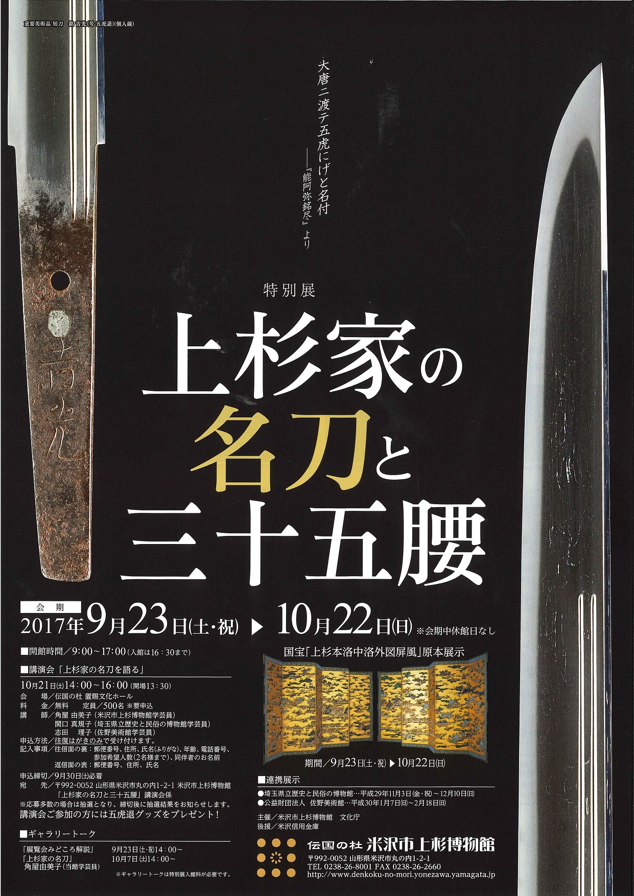 "Uesugi Museum temporary exhibition ""fine sword and 35 waist of person of Uesugi:"" Image"