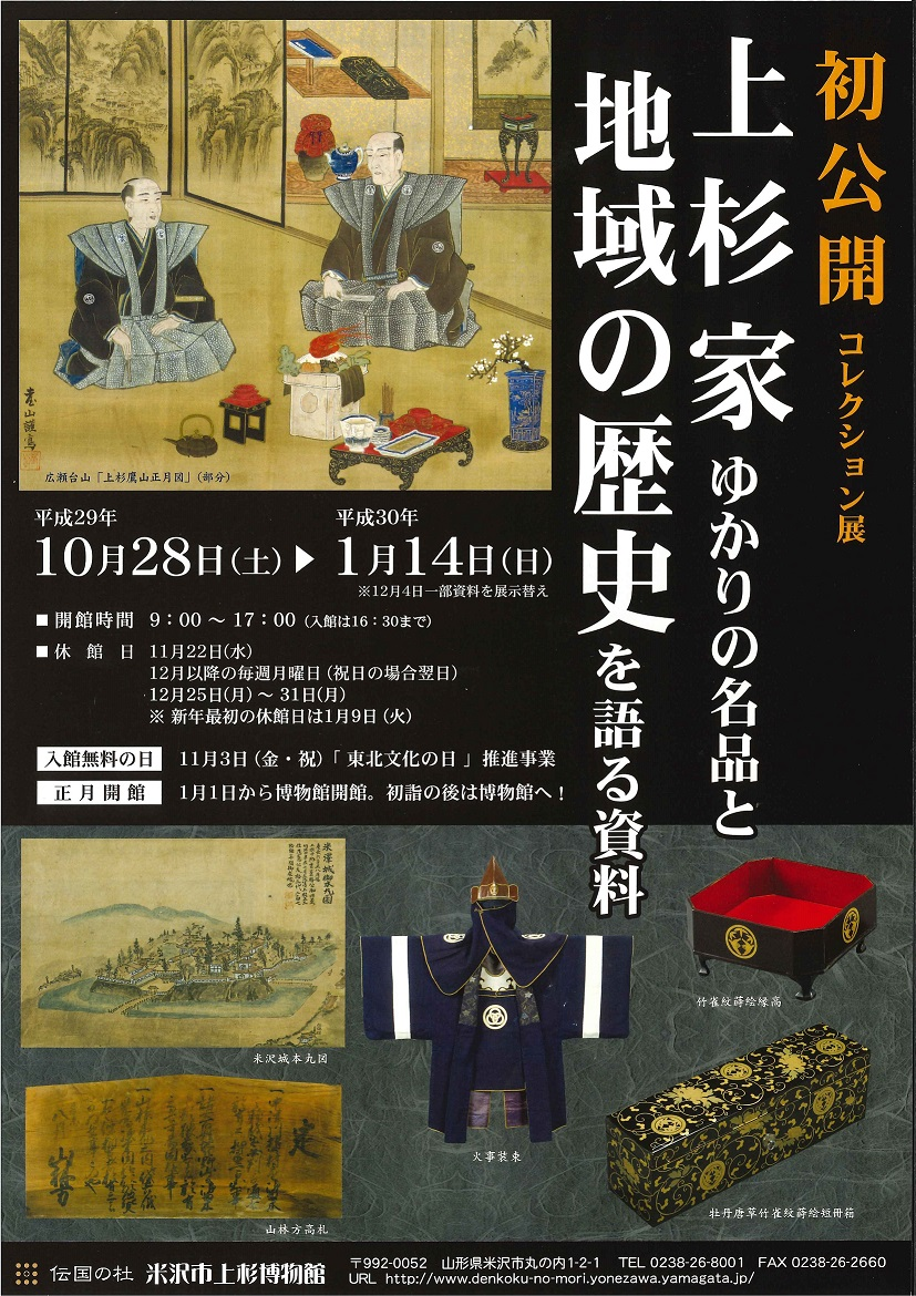 """Uesugi Museum collection exhibition first public exhibition """"document which recites perfect gem and the local history of person of Uesugi connection:"""" Image"""