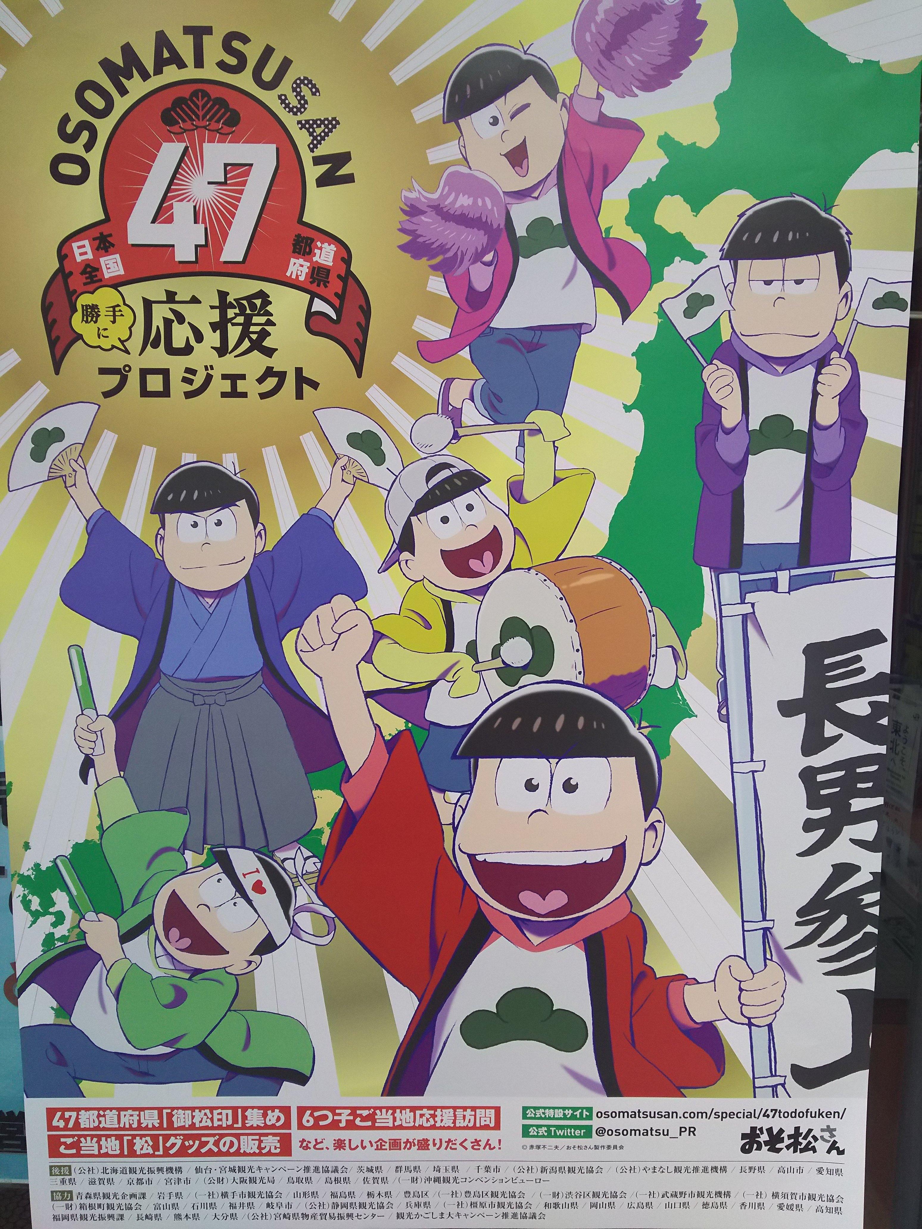 おそ松さん47都道府県(勝手に)応援プロジェクト ステッカー配付!:画像