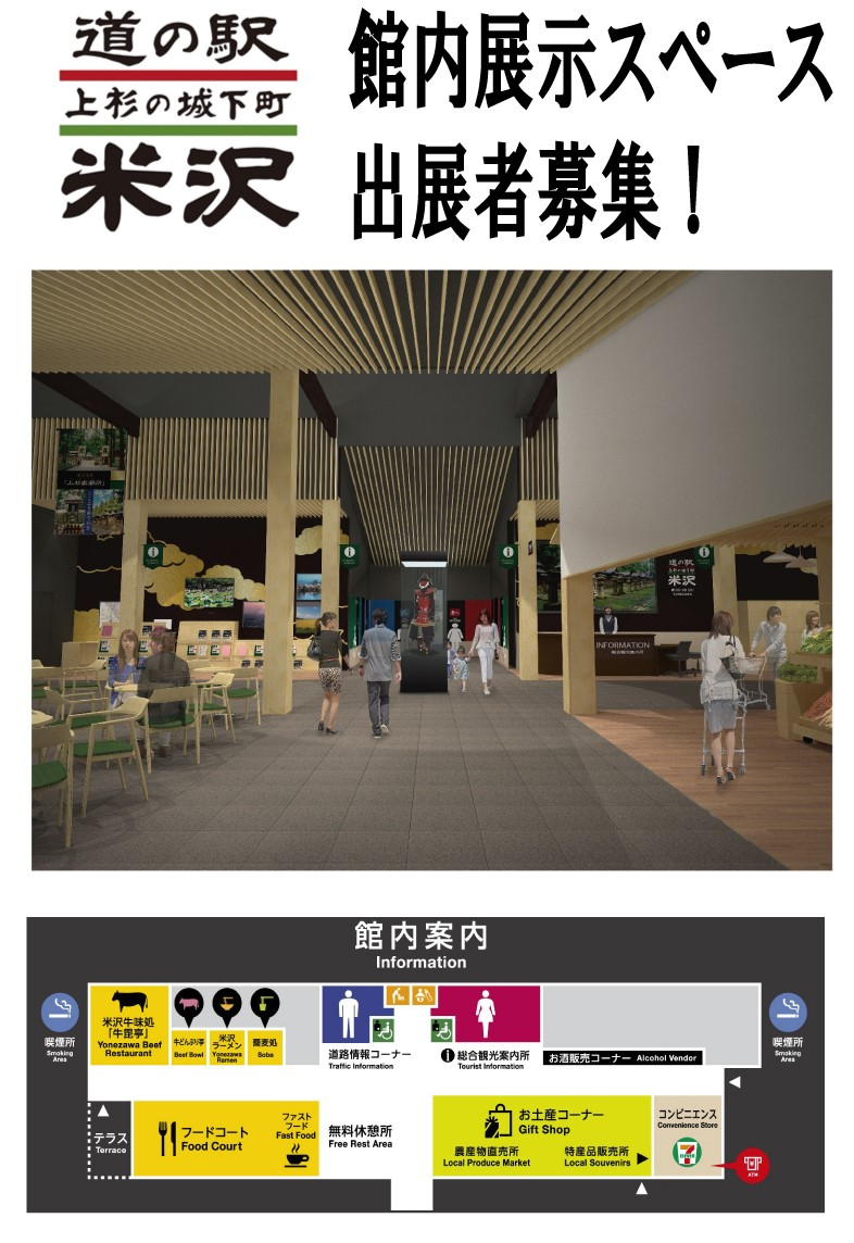 "Recruitment of Roadside Station Yonezawa ""exhibit space in hall"" exhibitors! : Image"