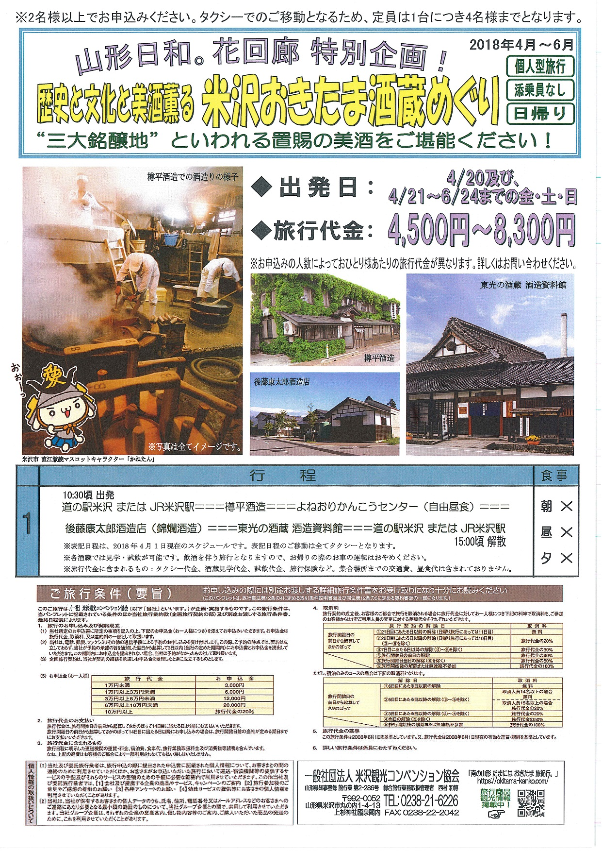 "Taxi plan! ""The history and culture and excellent sake visiting Yonezawa Okitama sake breweries full:"" Image"