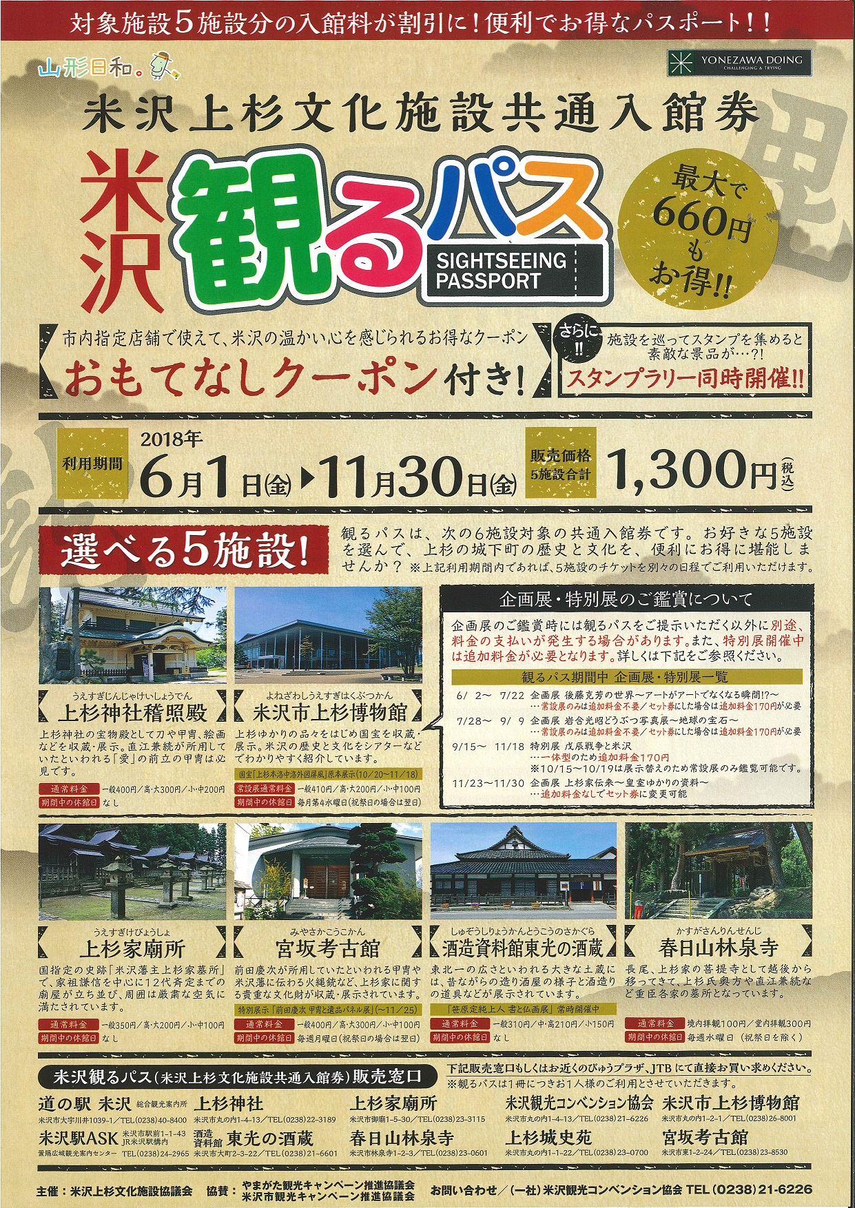 "You can use admission ticket ""pass which Yonezawa watches"" common throughout advantageous Uesugi culture facility from June through November! : Image"