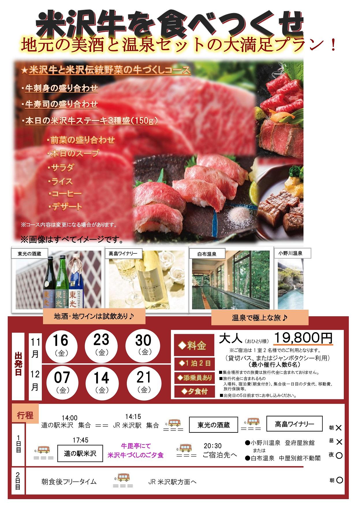 米沢牛を食べ尽くせ!地元の美酒と温泉セットの大満足プラン!:画像