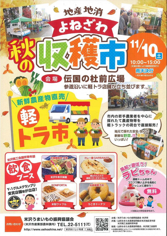 よねざわ秋の収穫市「軽トラ市」開催!:画像
