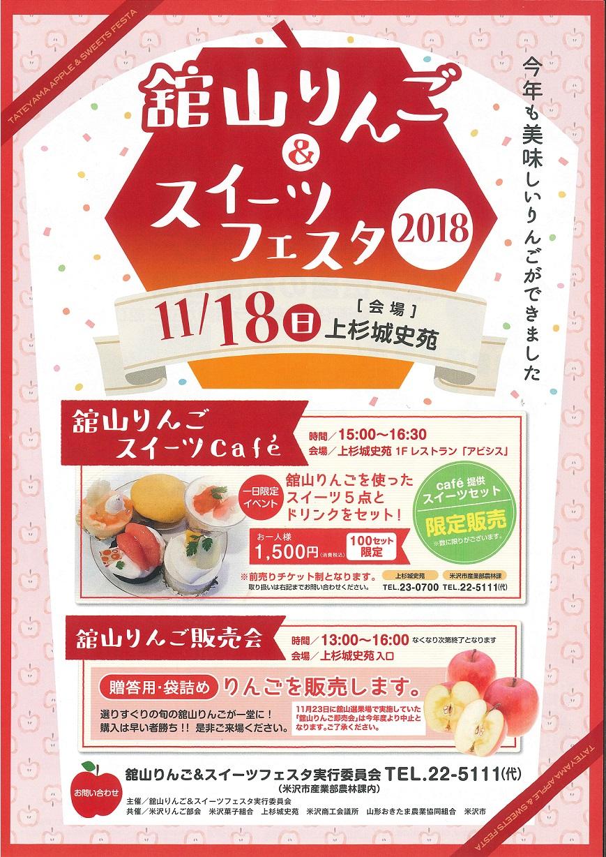 舘山リンゴ&スイーツフェスタ開催!:画像