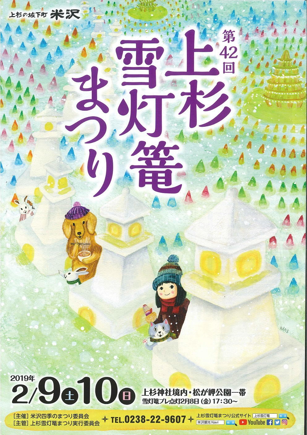 第42回上杉雪灯篭まつりH31.2月9、10日開催!:画像