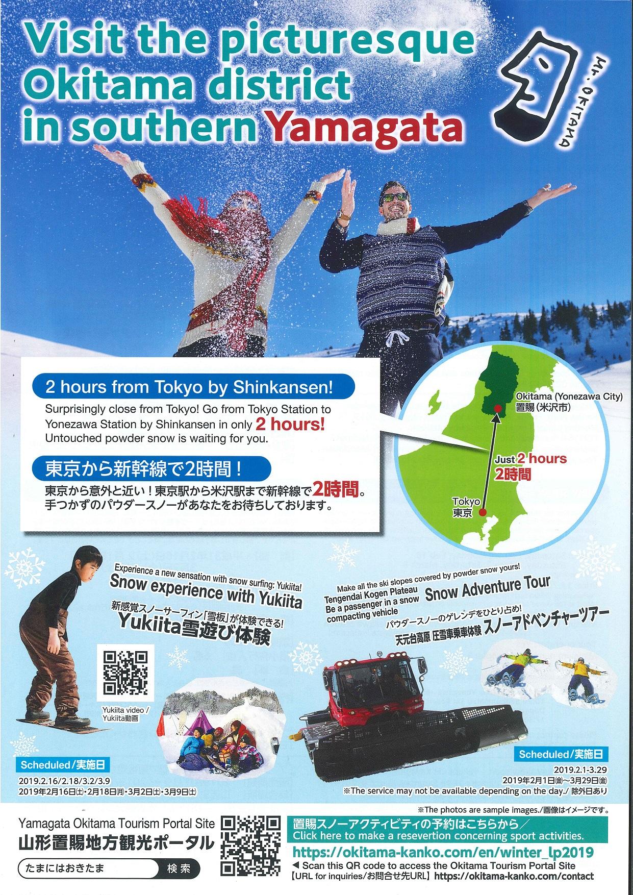오키타마 스노 액티브 투어 모집중!:화상