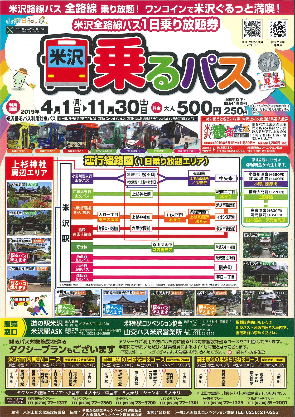 Under Yonezawa pass (all Yonezawa city route buses daily free-to-ride ticket) to get on popular sale! : Image