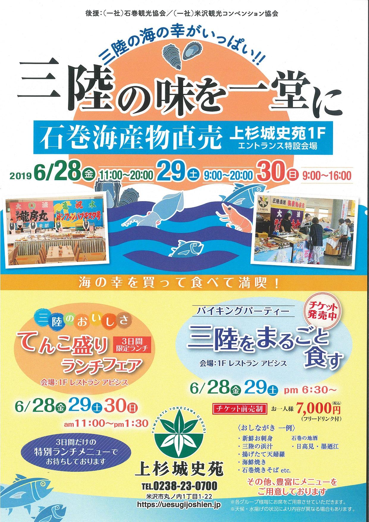 米沢・上杉城史苑で石巻海産物直売&ランチフェア開催!:画像