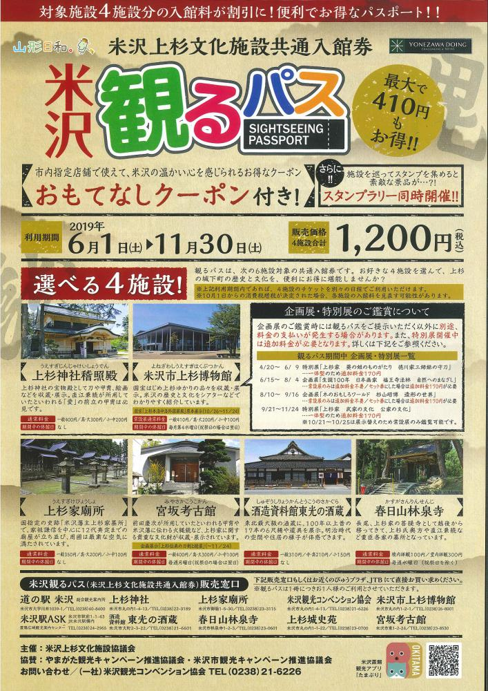 お得な上杉文化施設共通入館券「米沢観るパス」6月〜11月までご利用いただけます!:画像