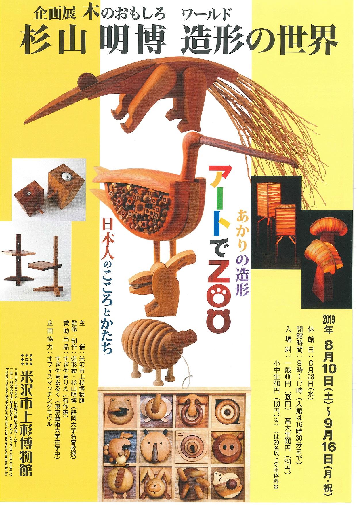 上杉博物館企画展「木のおもしろワールド 杉山明博 造形の世界」:画像