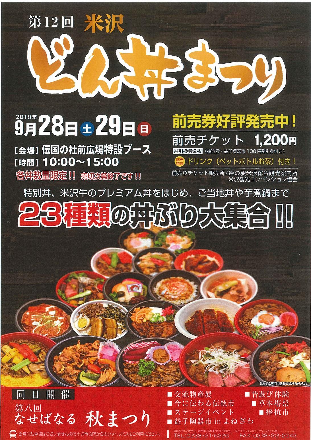 第12回米沢どん丼まつり 令和元年9月28,29日開催!:画像
