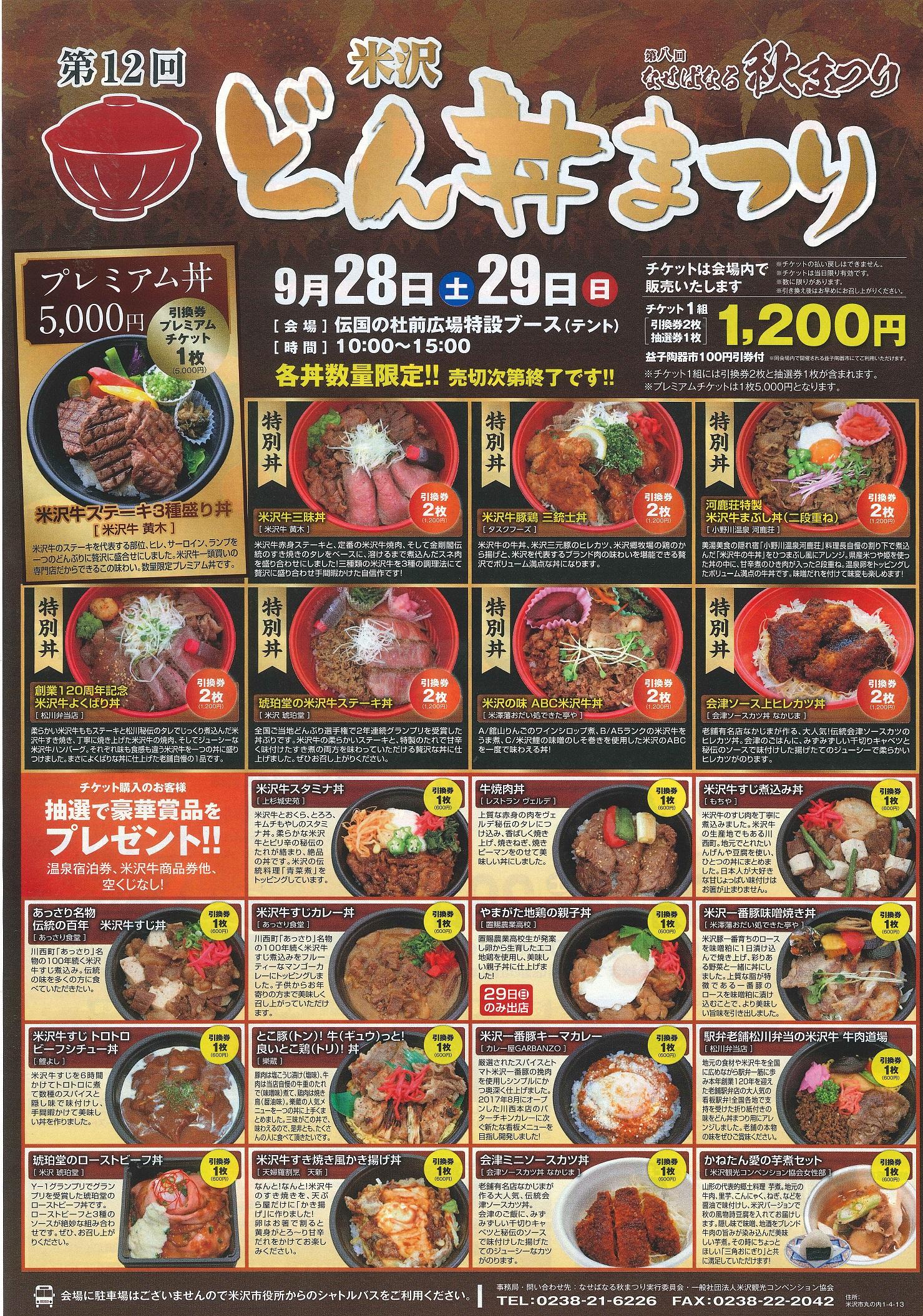 第12回米沢どん丼まつり出品丼!令和元年9月28,29日開催!:画像