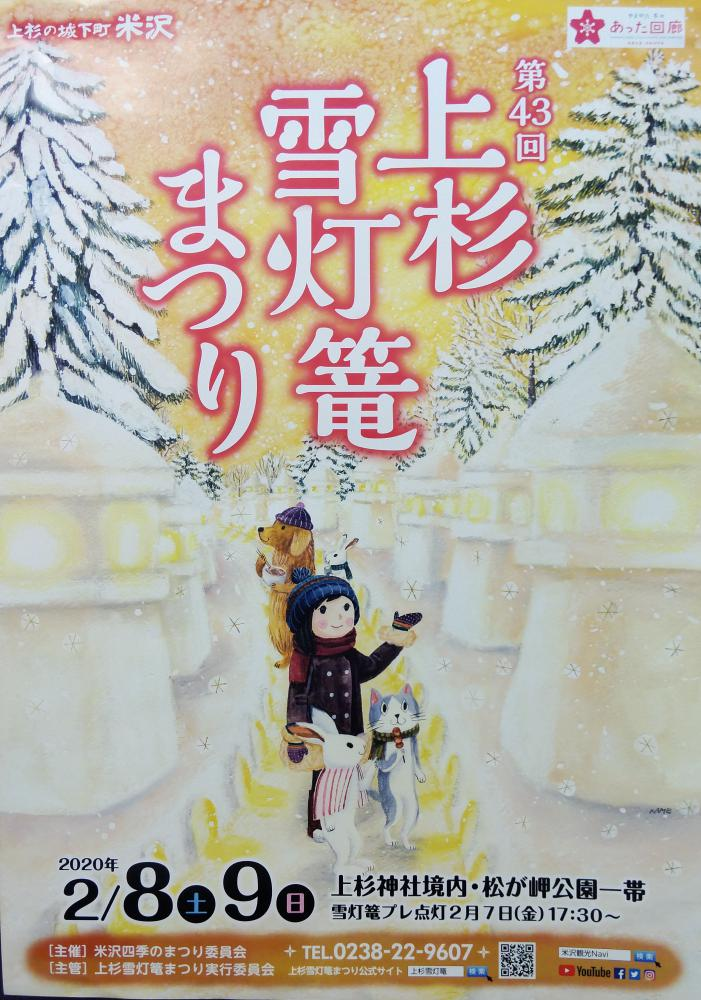 The 43rd Uesugi garden lantern made of snow Festival R2.2 eight or nine days a month holding! : Image