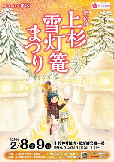 第43回上杉雪灯篭まつり 令和2年2月8.9日開催!:画像