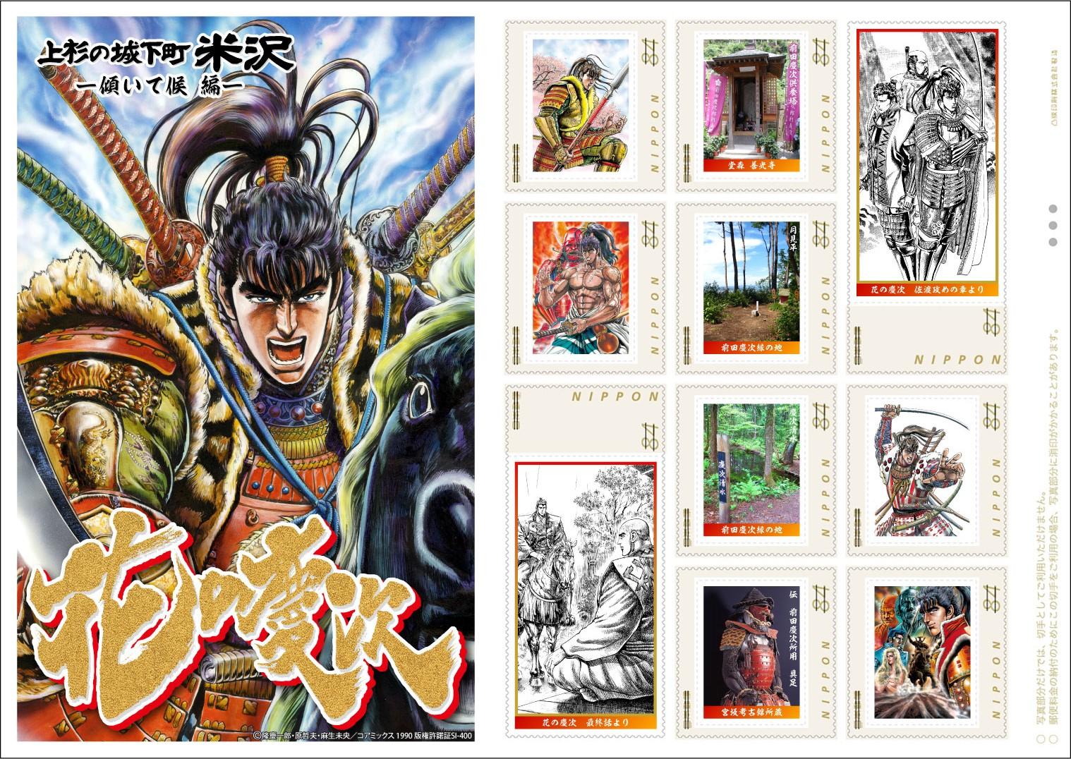 『花の慶次』 フレーム切手の販売開始!:画像