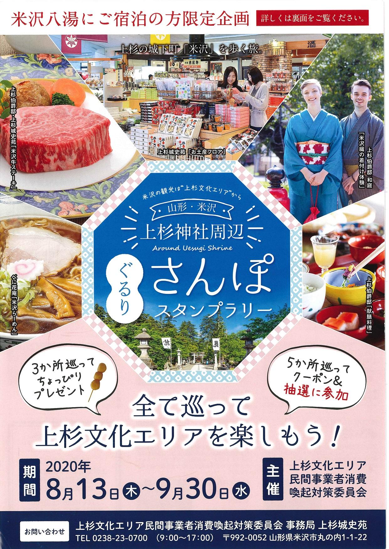 米沢の温泉旅館宿泊者限定!上杉神社周辺スタンプラリー開催!:画像