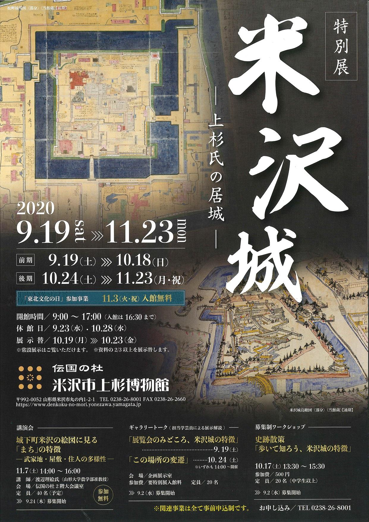 上杉博物館特別展「米沢城-上杉氏の居城-」:画像