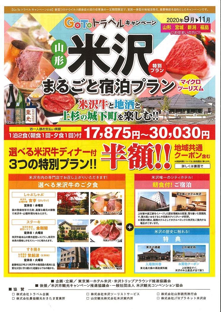 米沢まるごと宿泊プラン スタート!:画像