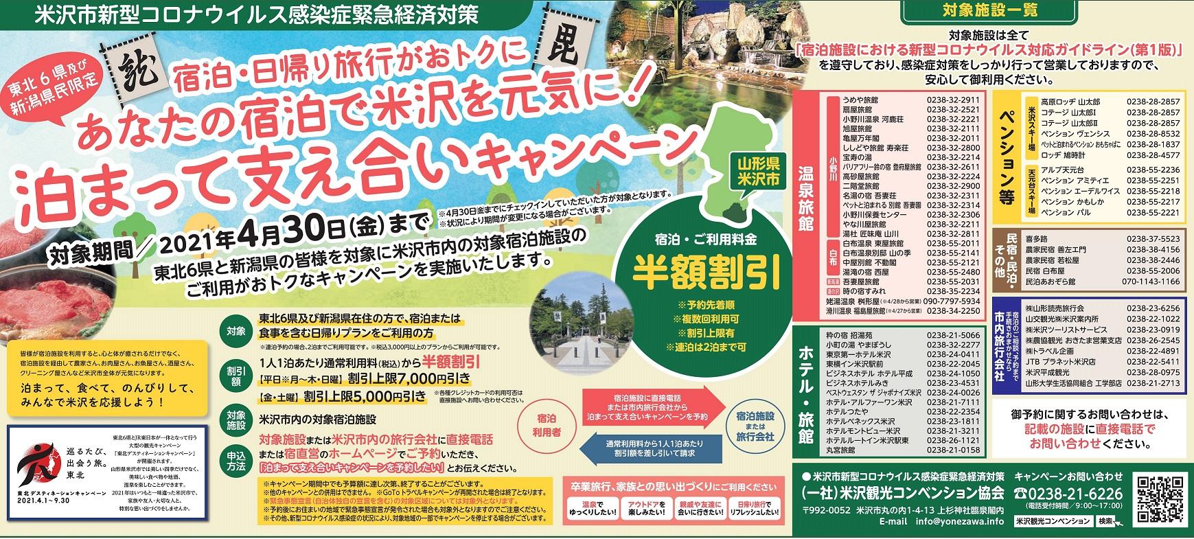 東北6県+新潟県民限定「泊まって支え合いキャンペーン」開始!:画像