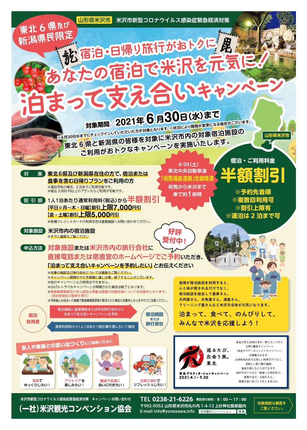東北6県+新潟県民限定「泊まって支え合いキャンペーン」終了しました。:画像