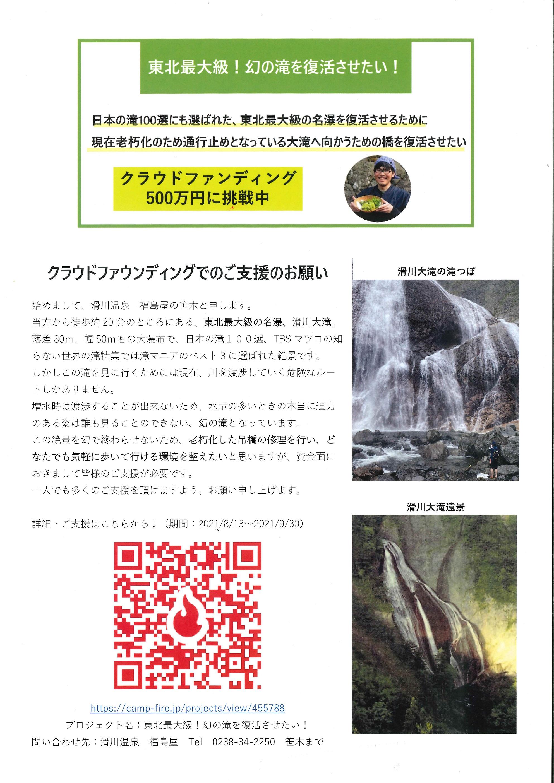「滑川大滝」吊り橋修理クラウドファンディングにご支援お願いします!:画像