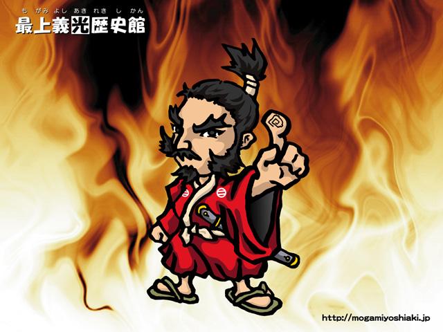 「【壁紙】キャラクター 最上義光(炎バージョン)」の画像