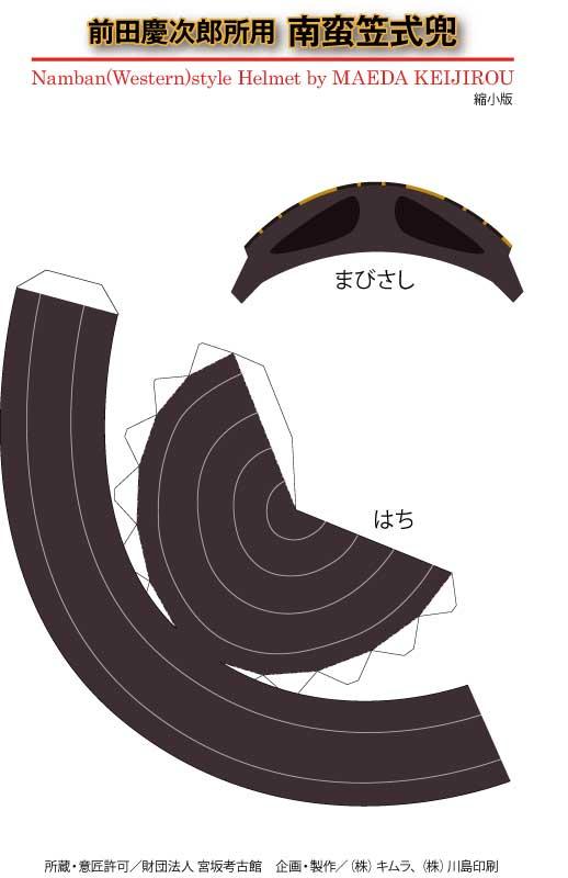 「前田慶次郎所用「南蛮笠形兜」のペーパークラフト(小)」の画像