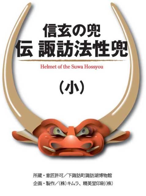 「武田信玄公所用「伝諏訪法性兜」のペーパークラフト(小)」の画像