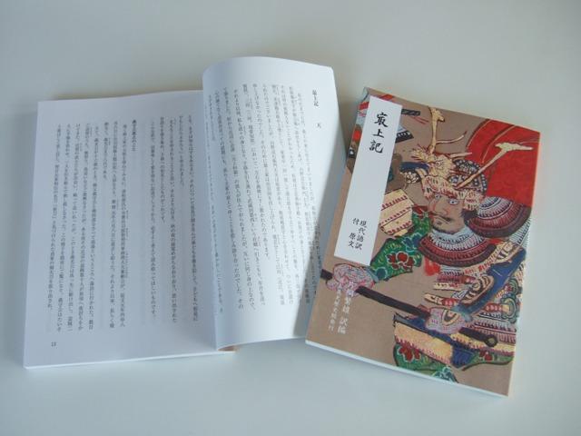 「『最上記(現代語訳付原文)』販売開始のお知らせ!!」の画像