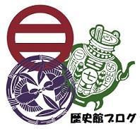 「歴史館ブログ【棗の記】51 「小説家の武内涼さんが来館!」」の画像