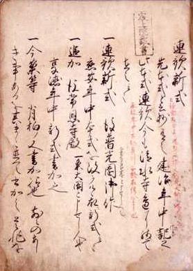 最上義光歴史館/『連歌新式(写本...