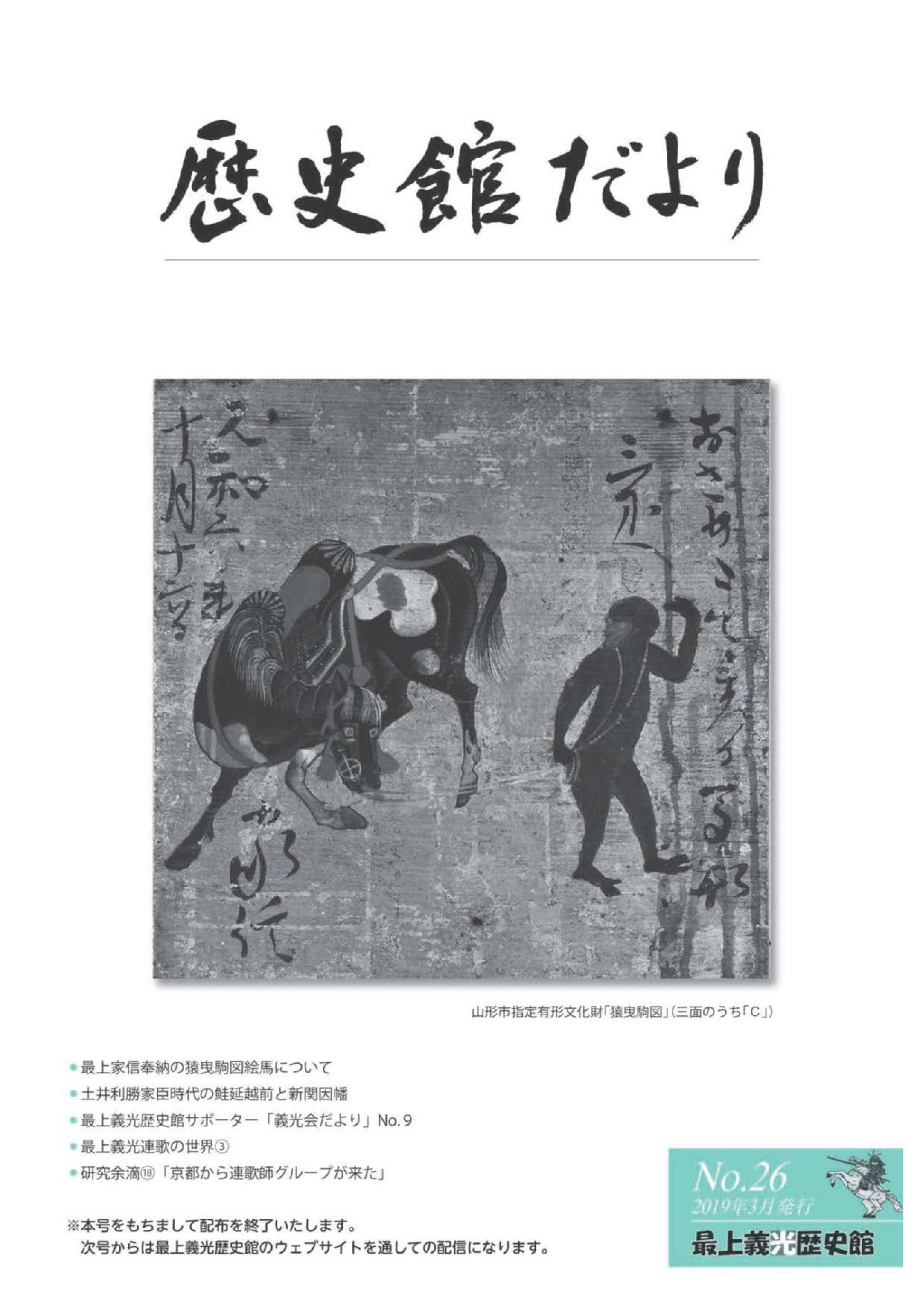 【ダウンロード】 歴史館だより(No.26/2019年3月発行)