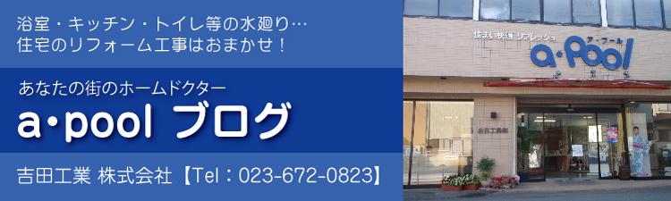 a・pool(アプール)| 吉田工業株式会社