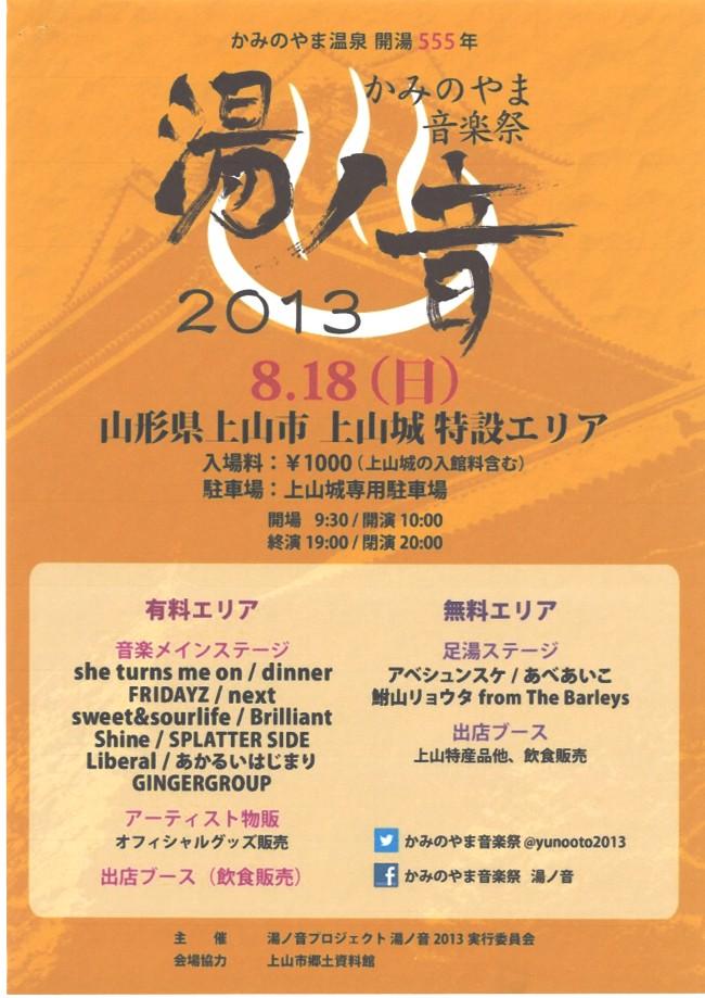 かみのやま音楽祭「湯の音2013」