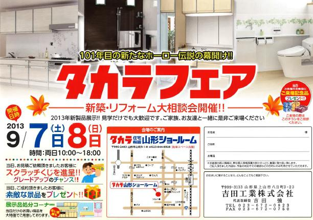タカラ ~新築・リフォーム大相談会開催~