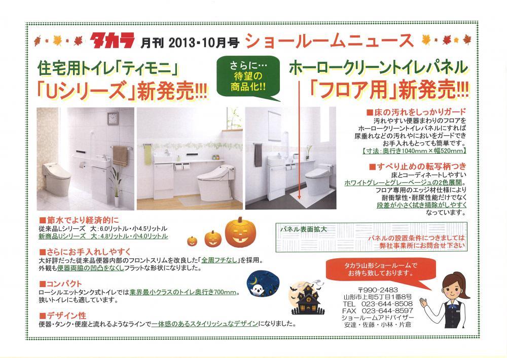 「タカラ」新商品!