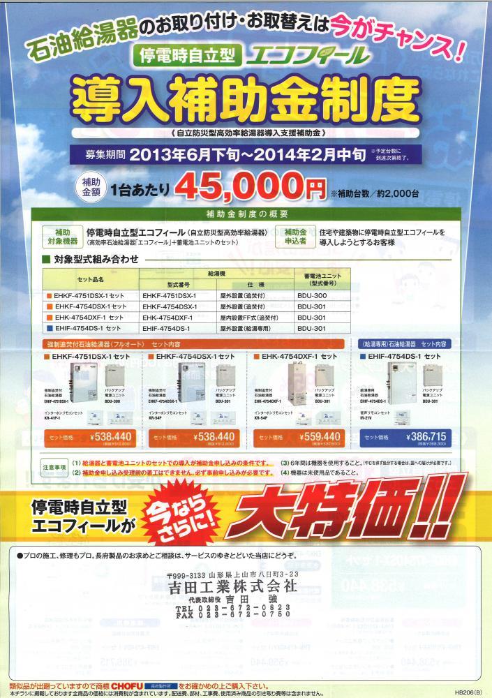【残りわずか!】停電時自立型エコフィール☆補助金45,000円☆
