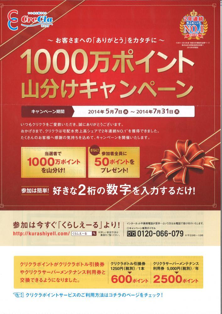 『 クリクラ 1000万ポイント山分けキャンペーン 』 ~7/31まで★