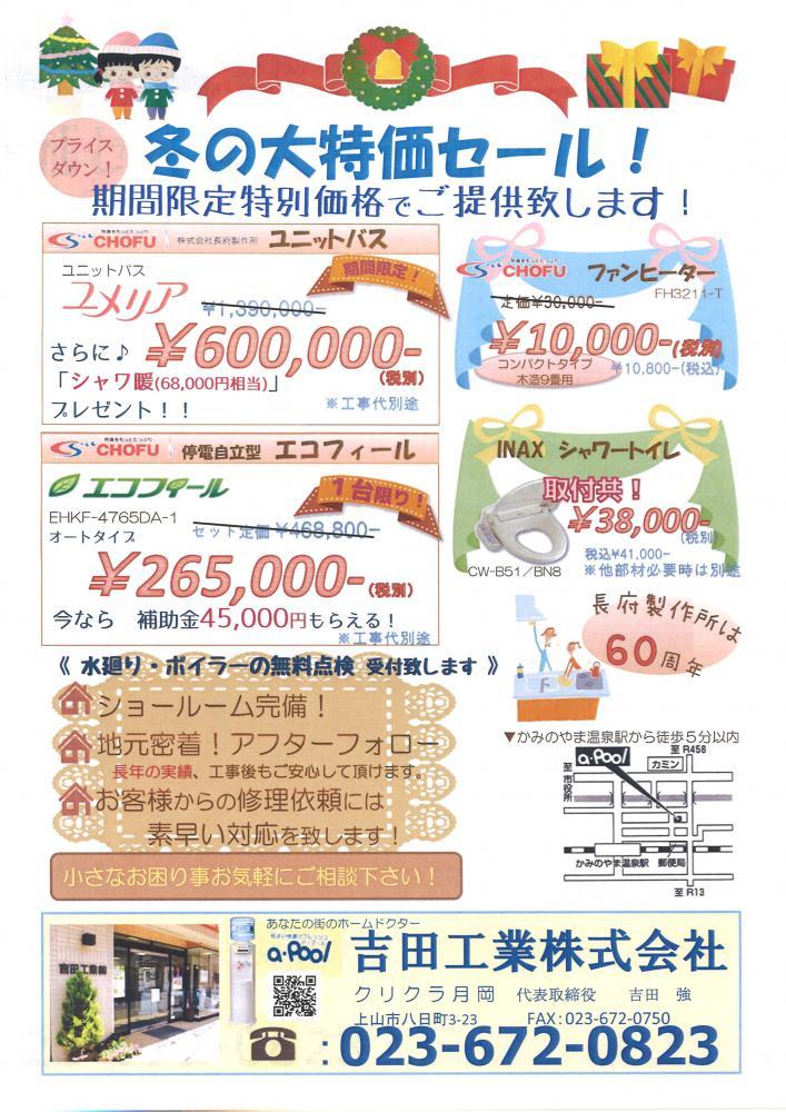 ☆特価☆ ファンヒーター 税別10,000円 でご提供!!