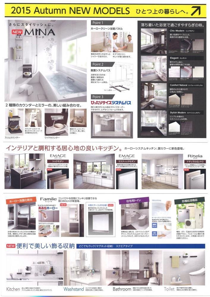 【タカラ】新製品発表展示会のお知らせ