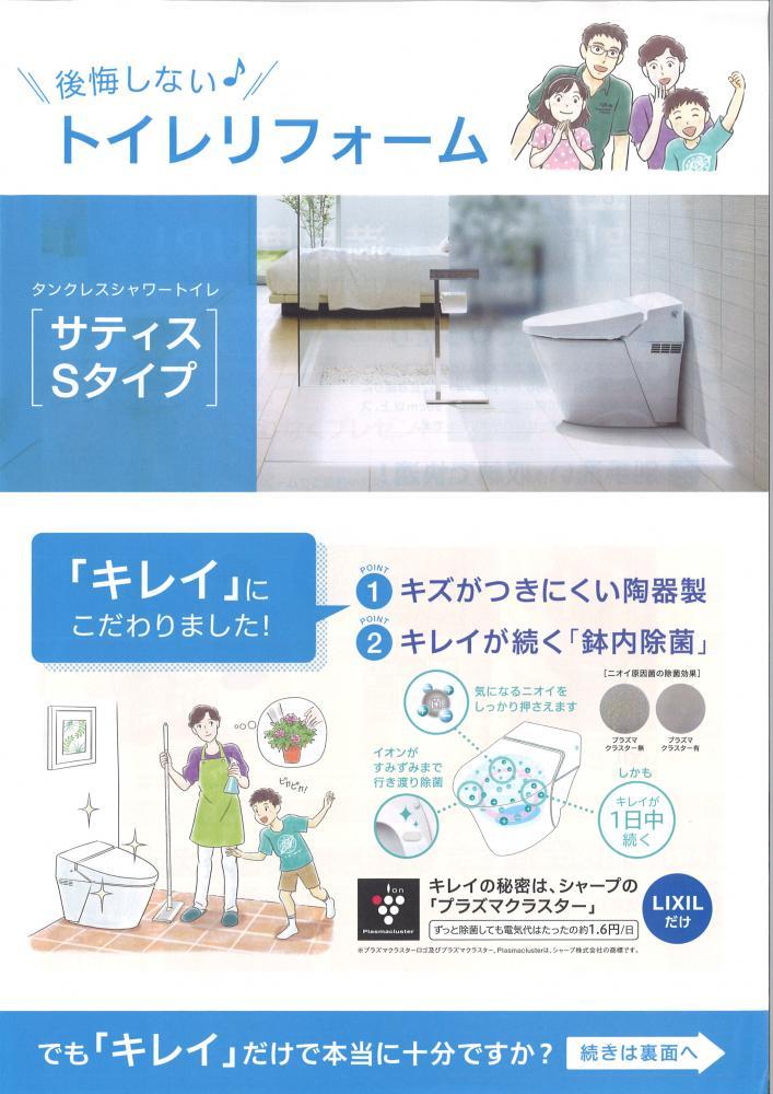 LIXILのおトイレ♪