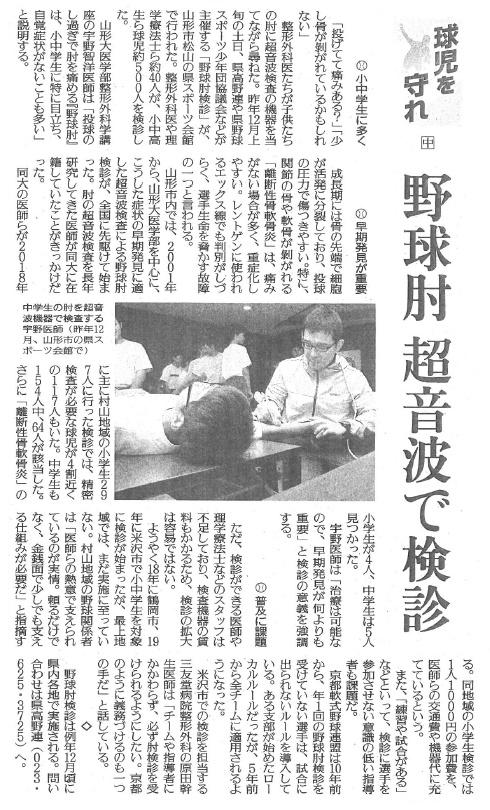 野球肘検診の記事が新聞に掲載されました(宇野智洋先生):画像
