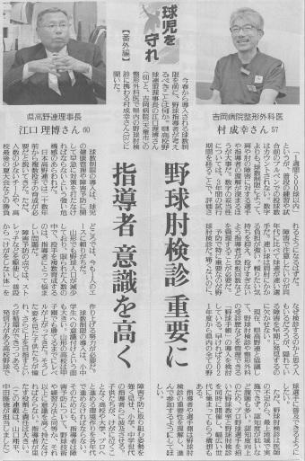 野球肘検診の記事が新聞に掲載されました(村成幸先生):画像