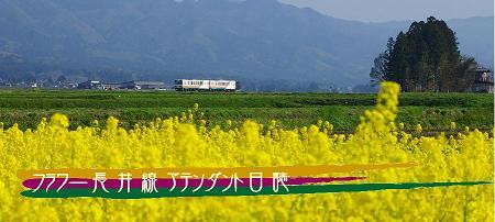 山形鉄道アテンダント日誌