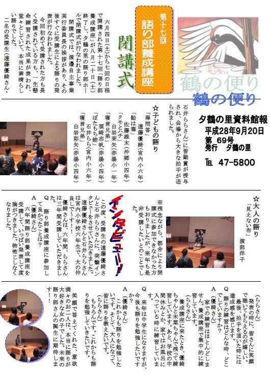 「館報第69号発行!!」の画像