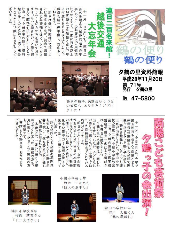 「館報第71号 発行」の画像