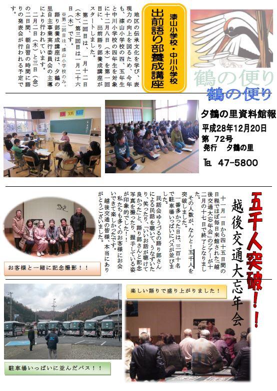 「館報第72号発行!」の画像