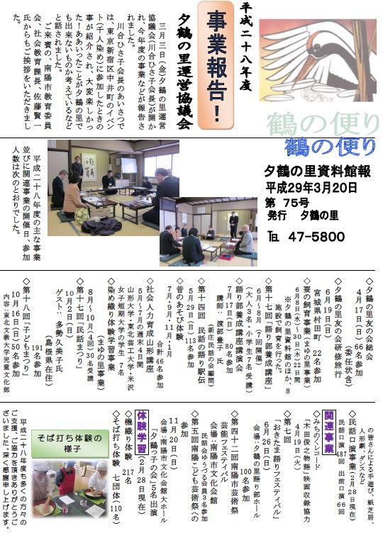 館報第75号発行:画像
