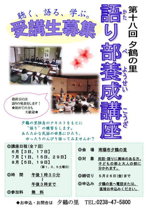 語り部養成講座 受講生募集!:画像